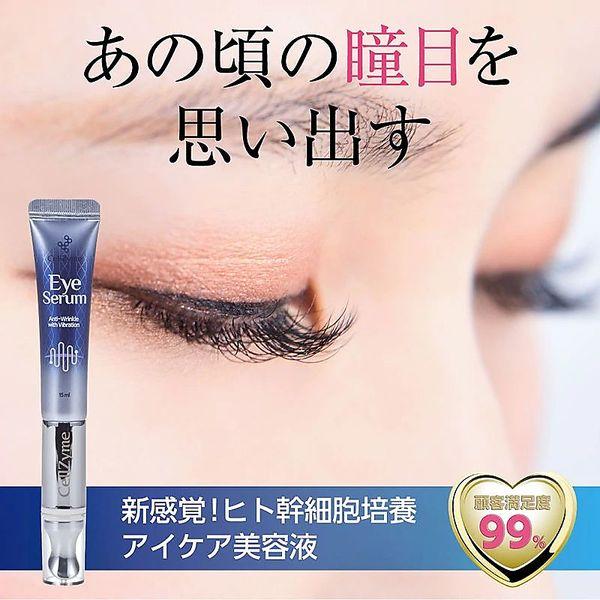 Eye serum アイセラム 15ml 3本入 ヒト幹細胞培養液配合 毎秒12000 回マイクロ振動でリフレッシュ目元美容液