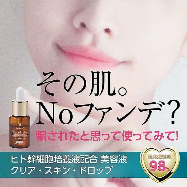 Clear Skin Drop〈クリアスキンドロップ〉エイジング肌にお悩みの貴方 ヒト幹細胞培養液配合 オールマイティ美容液 6mL5本