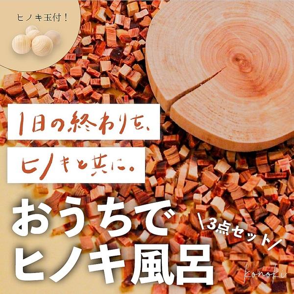 【おうちでヒノキ風呂】3点セット(輪切り/チップ/檜の玉)|konoki【送料無料】