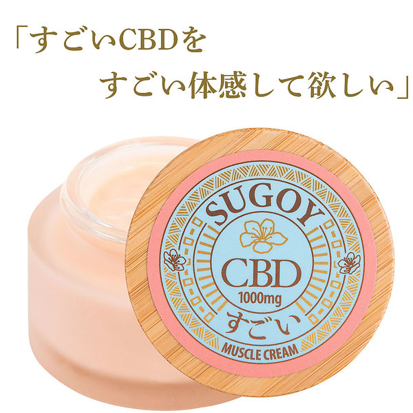 SUGOY  CBD MCクリーム【小】 50ml