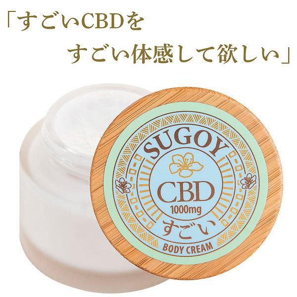 SUGOY CBDボディクリーム【小】 50ml
