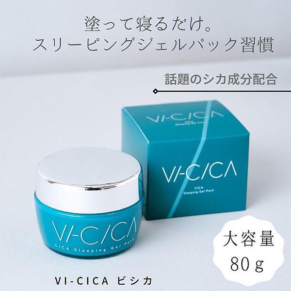 【送料無料】「VI-CICA」スリーピングジェルパック(約1.5か月分) ※沖縄・離島のみ追加送料が発生致します。
