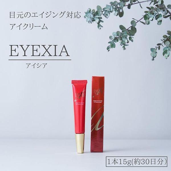 【送料無料】「EYEXIA」目元ケアで実年齢より若く魅せる