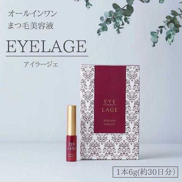 【送料無料】「EYELAGE」オールインワンまつ毛美容液