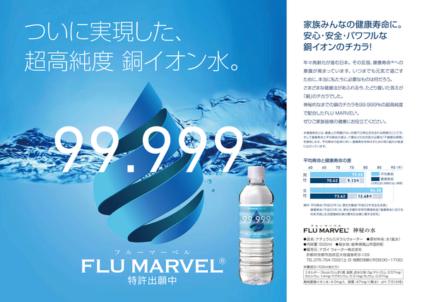 FLU MARVEL フルーマーベル 銅イオン水