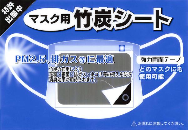 マスク用竹炭シート(Lサイズ)