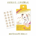 【送料無料】使いやすい小さいサイズ!シミ・ニキビをなかったことに!化粧が出来る「はるコスメ カバーテープS」【2個セット】
