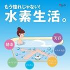 【ポイント20倍】【送料無料】水素SPA・ピュアプラス スターターセット