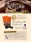 Fasting Chocolate