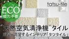 【送料無料】タツタイルDIYセット 0.6平米入り(トイレ・玄関用)