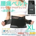 【送料無料】「ほほえみ」 ~hohoemi~ 腰痛ベルト 薄型 軽量 通気性抜群 オールメッシュ 3Dボーン5本付属 本数入れ替え自由 二段式ベルト 姿勢や体調に合わせたカスタムベルト XLサイズ 全7サイズ