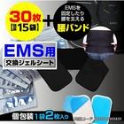 【送料無料】ジェルシート 30枚 + 腰バンドセット!EMS専用交換パッド 高電導 互換パッド 粘着シート 腹筋ベルト EMS用