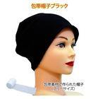 包帯帽子・ブラック