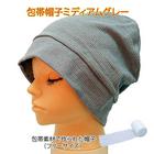包帯帽子・ミディアムグレー
