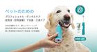 【送料無料】エミペット超音波歯ブラシ スターターセット