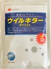 【送料無料】ウイルキラーダイエット(菌粉deマスク)