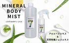 【ミネラルボディミスト】アロエベラとフムスエキスを配合 抗炎症効果、免疫力作用、殺菌抗菌作用をもった全身に使える美容水
