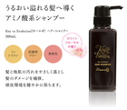 Key to Evolution ヘアーシャンプー 300ml
