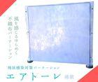 【飛沫感染対策パーテーション】エアトーレ~不織布うす紫5枚入り 台座タイプ~
