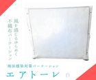 【飛沫感染対策パーテーション】エアトーレ~不織布白5枚入り 台座タイプ~