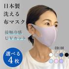 洗えるマスク【選べる4枚セット】日本製 布マスク 日本製 涼しい 夏用 マスク 接触冷感 吸水速乾 UVカット 新色 肌ざわり 大人用 組み合わせ自由 お得セット サイズM-LL