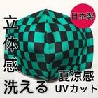 【送料無料】日本製 夏用マスク 接触冷感 布マスク ひんやり チェック柄 グリーン 大人用 UVカット個包装 繰り返し使える