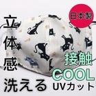 【送料無料】日本製 夏用マスク 接触冷感 布マスク ひんやり 猫ちゃん 大人用 UVカット個包装 繰り返し使える