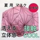 【送料無料】日本製 夏用マスク 接触冷感 布マスク ひんやり 和柄ピンク 子ども用 UVカット個包装 繰り返し使える