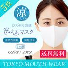 【送料無料】東京マウスウェア(接触冷感)5枚セット