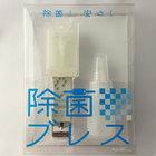 【送料無料】リストバンド式消毒液ケース「除菌ブレス」【グレー】※専用内容物注入ボトル付き