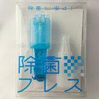 【送料無料】リストバンド式消毒液ケース「除菌ブレス」【ブルー】※専用内容物注入ボトル付き