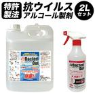 【抗ウイルスアルコール製剤】ニューバクテリアウト 2Lセット