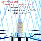 【送料無料】スペシャルモイストホワイティアC(ビタミンC美容液)