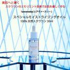 【送料無料】ナチュラルモイストライジングオイル(100%天然スクワランオイル)
