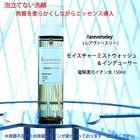 【送料無料】モイスチャーミストウォッシュ&インデューサー(浸透電解イオン水)