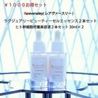 【送料無料】ラグジュアリーセルビューティーエッセンス2本セット(ヒト幹細胞培養美容液培養美容液本2セット)