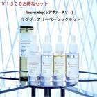 【送料無料】ラグジュアリーベーシック5本セット(ヒト幹細胞培養美容液を中心としたスキンケアセット)