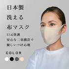 【送料無料】洗えるマスク【大人用1枚 】日本製 布マスク 通気性 吸水速乾 息がしやすい 蒸れない 快適 肌ざわり 手洗い可能 地厚 生地厚め 新色 大人用 サイズM-LL (ホワイト ブラック ベージュ ブラックデニム )