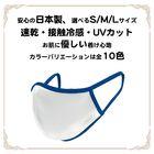 日本製ナナンマスク6枚セット