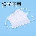2袋セット【送料無料】子供用(低学年) 不織布3層マスク10枚入り ヤマトメール便で発送