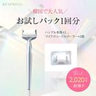 【送料無料】リスプリンマイクロニードルローラーお試しセット(ハンドル1個+ローラー1個)