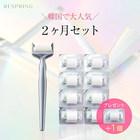 【送料無料】リスプリンマイクロニードルローラー替えローラー2ヵ月セット(ハンドル1個+ローラー9個入り)