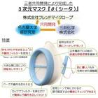【改良版】3次元マスク θ(シータ)