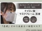 ナイロン製マスクフレーム「忍者」