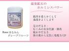ホルミシスクリーム Runaほるみんグレープフルーツ【全国一律送料600円】