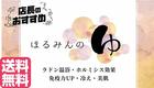 【送料無料】ホルミシス入浴 ほるみんのゆ 3種セット