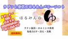 【送料無料】ホルミシス入浴 ほるみんパワーソルト