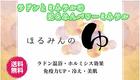 【送料無料】ホルミシス入浴 ほるみんパワーミネラル