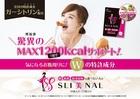 【送料無料】SLI美NAL30×3(スリビナル30)【30包入×3】 ※沖縄・離島別途送料¥800