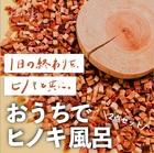 【おうちでヒノキ風呂】2点セット(輪切り/チップ) konoki 【送料無料】